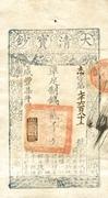 2,000 Cash (Da-Qing Baochao) – obverse