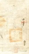 2,000 Cash (Da-Qing Baochao) – reverse