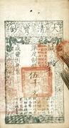 5,000 Cash (Da-Qing Baochao) – obverse