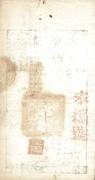 5,000 Cash (Da-Qing Baochao) – reverse