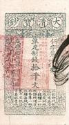 10,000 Cash (Da-Qing Baochao) – obverse