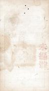 10,000 Cash (Da-Qing Baochao) -  reverse