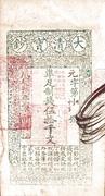 50,000 Cash (Da-Qing Baochao) – obverse