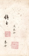50,000 Cash (Da-Qing Baochao) – reverse