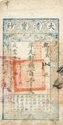 100,000 Cash (Da-Qing Baochao) – obverse