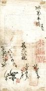 100,000 Cash (Da-Qing Baochao) -  reverse