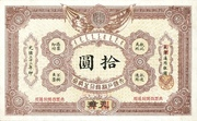 10 Dollars (Ta-Ching Government Bank) -  reverse