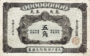 50 Cents (Ta-Ching Governmet Bank) – obverse