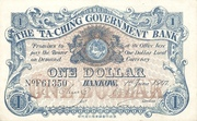 1 Dollar (Ta-Ching Government Bank) -  reverse