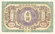 1 Dollar (Ta-Ching Government Bank) -  obverse