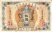 5 Dollars (Ta-Ching Government Bank) – obverse