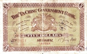 5 Dollars (Ta-Ching Government Bank) – reverse