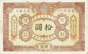 10 Dollars (Ta-Ching Government Bank) – obverse