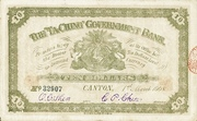10 Dollars (Ta-Ching Government Bank) – reverse