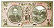 1 Dollar (Ta-Ching Government Bank; unissued) – obverse