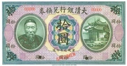 10 Dollars (Ta-Ching Government Bank; unissued) – obverse