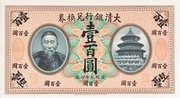 100 Dollars (Ta-Ching Government Bank; unissued) – obverse