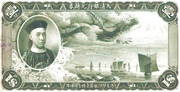 1 Dollar (Ta-Ching Government Bank; unissued) -  obverse