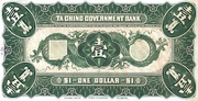 1 Dollar (Ta-Ching Government Bank; unissued) -  reverse