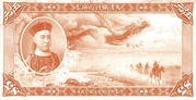 5 Dollars (Ta-Ching Government Bank; unissued) -  obverse