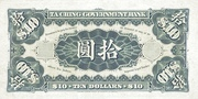 10 Dollars (Ta-Ching Government Bank; unissued) -  reverse