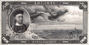 100 Dollars (Ta-Ching Government Bank; unissued) -  obverse