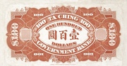 100 Dollars (Ta-Ching Government Bank; unissued) -  reverse