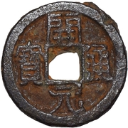1 Cash - Anonymous (Kaiyuan Tongbao; with crescent; iron) – obverse