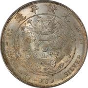 1 Yuan - Guangxu -  reverse