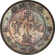 2 Jiao - Guangxu -  obverse