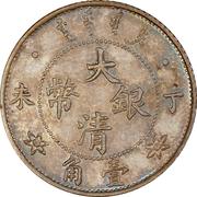 1 Jiao - Guangxu -  obverse