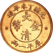 1 Tael - Guangxu (Pattern; small clouds; gold) – obverse