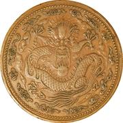 1 Tael - Guangxu (Pattern; small clouds; copper) – reverse