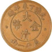 1 Tael - Guangxu (Pattern; small clouds; copper) – obverse