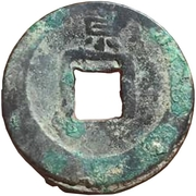 1 Cash - Anonymous (Kaiyuan Tongbao; Jing; type 1; without mark) – reverse