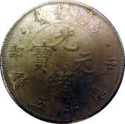 1 Tael - Guangxu (Replica; pattern; Hu Poo; gold) – obverse