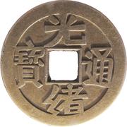 Replica - 1 Cash - Guangxu (Boo-Fu) – obverse