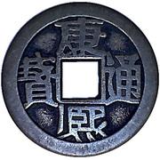 Replica - 1 Cash - Kangxi Boo-chiowan 1662-1701 – obverse