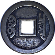 Replica - 1 Cash - Kangxi Boo-chiowan 1662-1701 – reverse