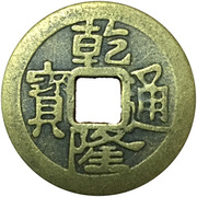 Replica - 1 Cash - Qianlong (Boo-fu) – obverse