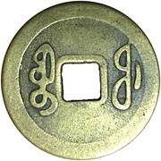 Replica - 1 Cash - Qianlong (Boo-fu) – reverse