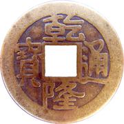 Replica - 1 Cash - Qianlong (Boo-Su) – obverse