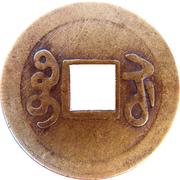 Replica - 1 Cash - Qianlong (Boo-Su) – reverse