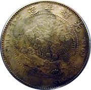 1 Mace 4.4 Candareens - Guangxu (Tai-ching-ti-kuo Silver Coin) -  reverse