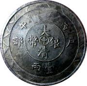 2 Mace - Guangxu (Tai-ching-ti-kuo Silver Coin) – obverse