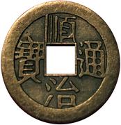 1 Cash - Shunzhi (Manchu and Chinese; Fu / Fu; Fantasy) – obverse
