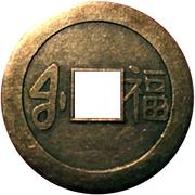 1 Cash - Shunzhi (Manchu and Chinese; Fu / Fu; Fantasy) – reverse