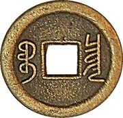 1 Cash - Guangxu (Boo-chiowan - replica Hartill# 22.1393-96) – reverse