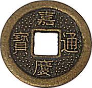 1 Cash - Jiaqing (Boo-chiowan - replica FD# 2336) – obverse