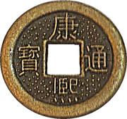1 Cash - Kangxi (Boo-chiowan - replica FD# 2250) – obverse